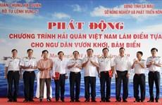 """金瓯省启动开展""""越南海军是渔民远海捕捞的靠山""""活动"""