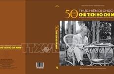 《胡志明主席遗嘱执行50周年(1969-2019)画册》正式亮相