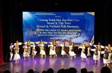 以色列-越南民间音乐会在河内市举行