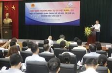 越南认真履行EVFTA中有关知识产权的承诺