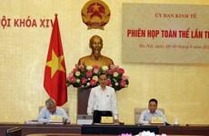 越南国会经济委员会第11次全体会议今日开幕