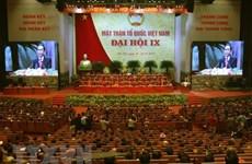 越南祖国阵线第九次全国代表大会:加强社会监督与反馈工作质量