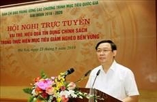 王廷惠:政策性贷款是可持续扶贫国家目标计划中的重要支柱