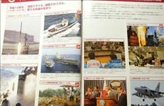 """日本发布2019年版防卫白皮书 对中国在东海的行为  """"严重关切"""""""