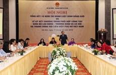 越南国会女性参与率高于世界平均水平