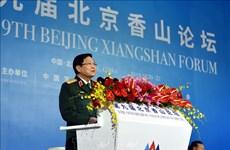 越南国防部长出席2019年北京香山论坛