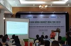 2019年越南秋季农业论坛在河内召开