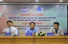 越南与柬埔寨边境省份青年记者、青年和大学生交流活动于下周举行