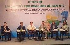 2019年越南能源展望报告正式发布