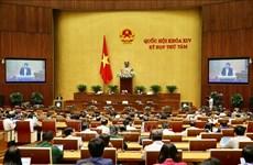越南第十四届国会第八次会议公报(第十六号)