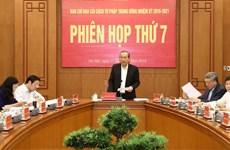 越共中央司法改革指导委员会召开第七次会议