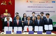 越南广义省将建设无碳岛