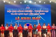 2019年薄辽省工业贸易与旅游展开幕