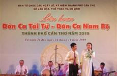 2019年芹苴市南部才子弹唱联欢会:弘扬民族传统艺术文化的大好机会