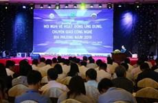 张和平副总理出席在嘉莱省举行的2019年技术供需对接会