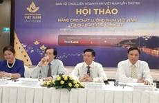 大力推介越南风景名胜  为国内外电影提供取景地