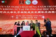 河内大学孔子学院:致力于促进越中文化交流