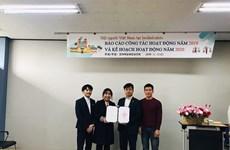 旅韩越南人协会第15个分会正式成立