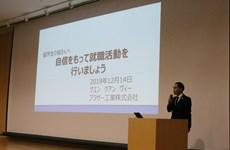 增进越南留学生与日本企业之间的交流互动