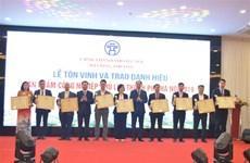 河内市30个主力工业产品获表彰