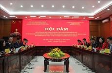 越南河内市加强与中国西藏自治区政协委员会的交流合作