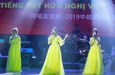 第19届越中歌曲演唱大赛总决赛即将在河内举行