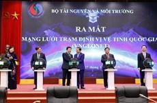 越南国家卫星定位站网问世