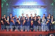 越南网络安全产品生态系统发展联盟正式亮相