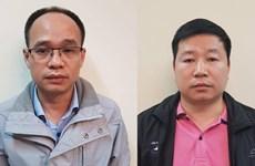 药材走私案:对谅山省峙马口岸海关分局副局长提起诉讼