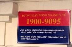 新冠肺炎疫情:越南新增一条新冠肺炎疫情防控知识专家热线