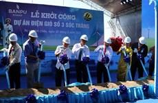 朔庄省第三号风电项目一期工程正式启功兴建