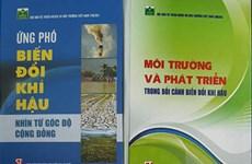 涉及环境和应对气候变化的两本书正式亮相