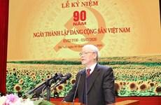阮富仲总书记、国家主席在越南共产党建党90周年大会上的讲话(全文)