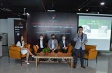 2020年越南全球创业挑战赛第五季正式启动