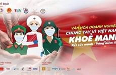 """题为""""致力于一个健康的越南""""的""""携手应对新冠肺炎疫情的企业文化""""活动启动"""