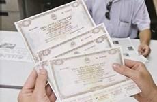 越南政府债券招标发行:筹集资金320亿越盾