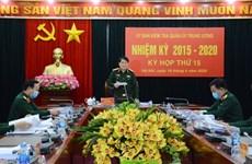 2015-2020年任期中央军委检查委员会召开第15次会议