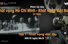 《胡志明主席的渴望——越南的渴望》纪录片即将上映