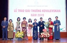 2019年柯瓦列夫斯卡娅奖颁奖仪式在河内举行