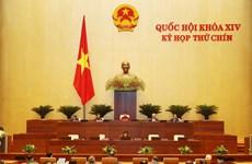 越南第十四届国会第九次会议:国会审议通过多项重要报告