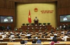 国会表决通过四部法律并对两部法律草案提出意见