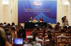 2020年东盟:促进建立强大的东盟共同体