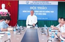 越南致力于扩大个人数字签名的市场