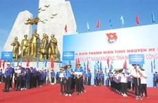 2020年夏季青年自愿者行动出征仪式在广平省举行