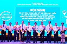 胡志明市与九龙江13各省市联手推动旅游发展