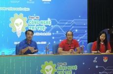 """2020年第二届""""佳能科技""""人工智慧技术比赛启动"""