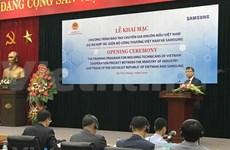 越南工贸部与三星合作培训模具行业专家