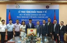 越南卫生部向老挝卫生部赠送20万只口罩