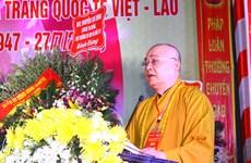 缅怀援老越南志愿军超度法会在乂安省越老国际烈士陵园举行