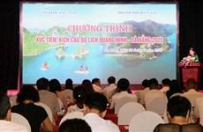 2020年广宁与岘港配合推动旅游发展